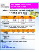消防處救護員會 4G LTE Exclusive offer till June 2017