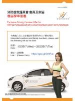 福利通告2-2017 香港駕駛學院學車優惠