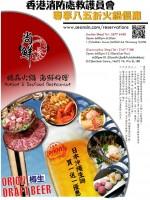福利通告17-尚鮮火鍋海鮮料理火鍋優惠