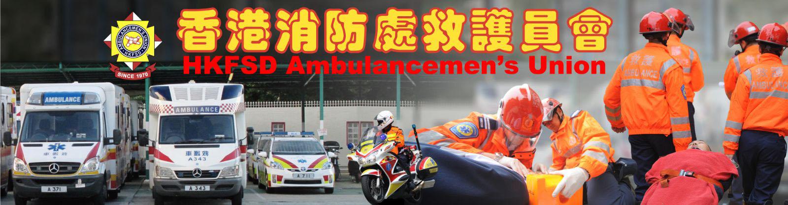 香塂消防處救護員會