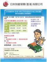 日本財產保險(香港)有限公司 優質保險服務