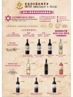 以色列國際紅酒名莊