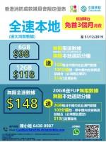 中國移動-救護員會限定優惠